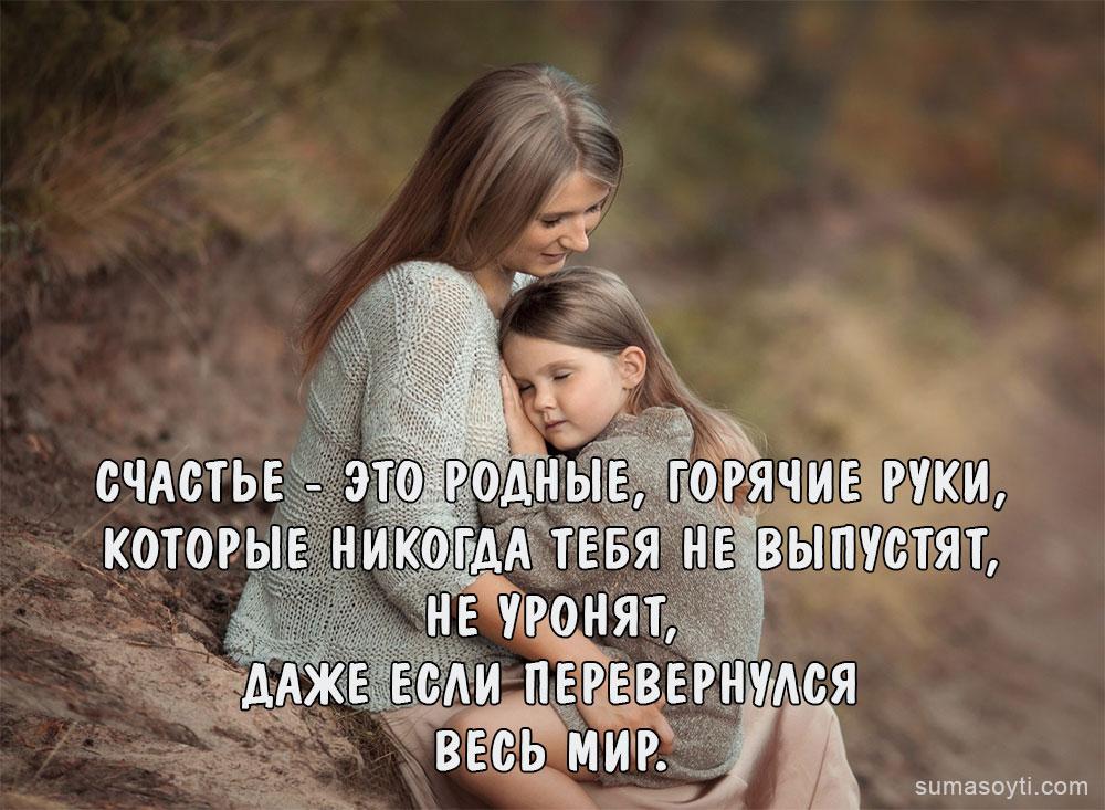 Картинки про дочерей со смыслом