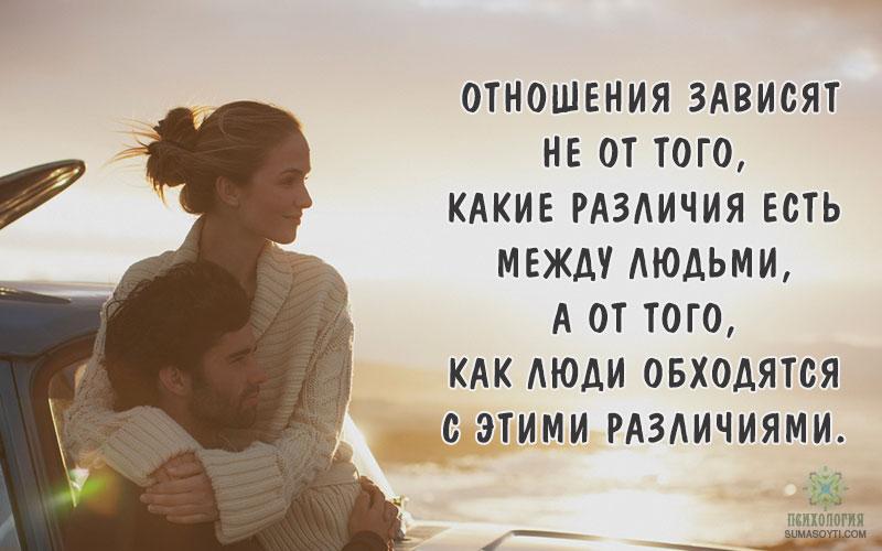 Мужчина и женщина отношения картинки с выражениями, картинки зима лето